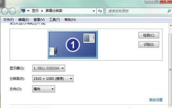 Win7显示器分辨率超出范围恢复方法2