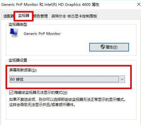 Win10系统144hz显示器怎么设置4