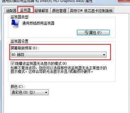 win7系统144hz显示器怎么设置3