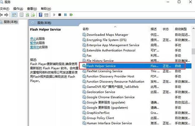 卸载ff新推荐方法二:禁用FlashHelperService服务2