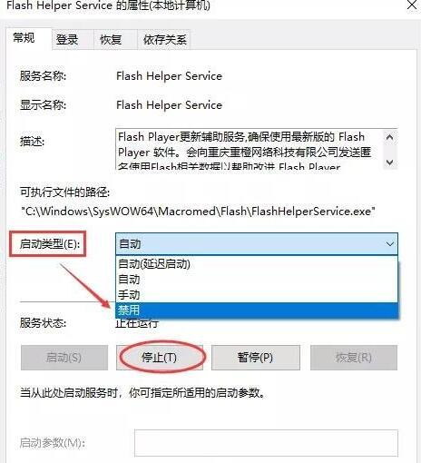 卸载ff新推荐方法二:禁用FlashHelperService服务3