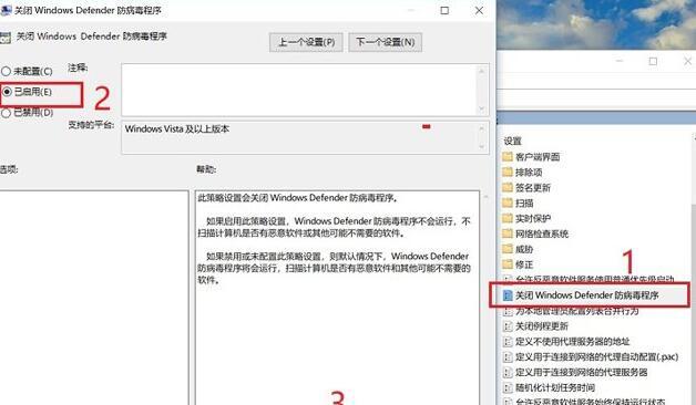手动关闭Windows Defender方法3